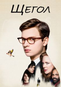 Щегол / The Goldfinch (2019)