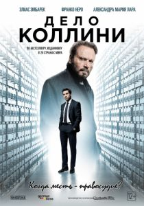 Дело Коллини / Der Fall Collini (2019)