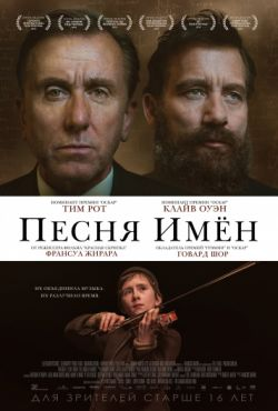 Песня имен / The Song of Names (2019)