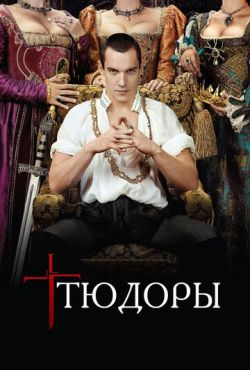 Тюдоры / The Tudors (2007)