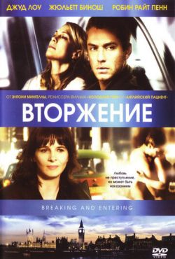 Вторжение / Breaking and Entering (2006)