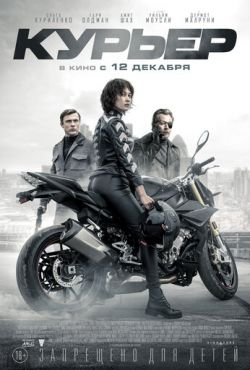 Курьер / The Courier (2019)