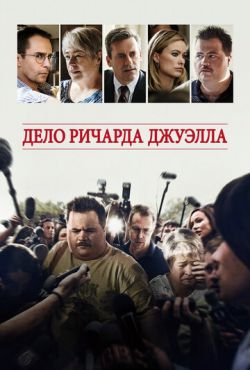 Дело Ричарда Джуэлла / Richard Jewell (2019)