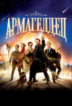 Армагеддец / The World's End (2013)