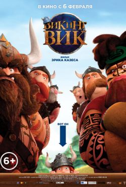 Викинг Вик / Vic the Viking and the Magic Sword (2019)