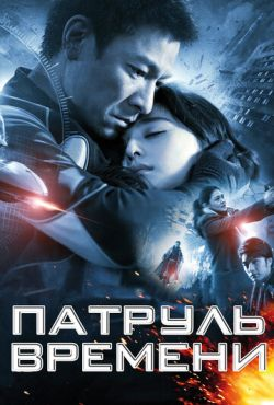 Патруль времени / Mei loi ging chat (2010)