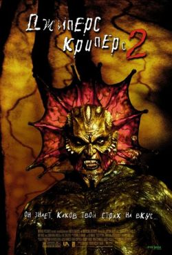 Джиперс Криперс 2 / Jeepers Creepers II (2002)