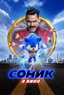 Соник в кино / Sonic the Hedgehog (2020)