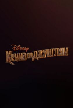 Круиз по джунглям / Jungle Cruise (2021)