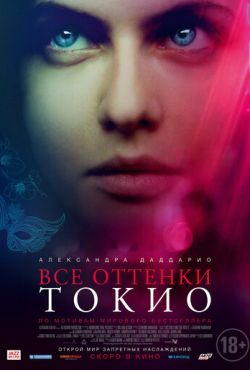 Все оттенки Токио / Lost Girls and Love Hotels (2020)