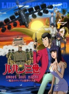 Lupin Sansei: Sweet Lost Night - Mahou no Lamp wa Akumu no Yokan
