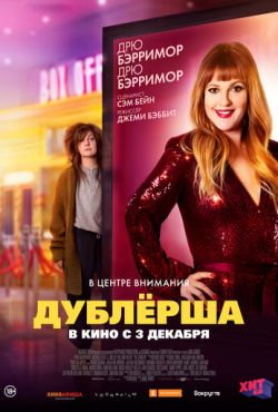 Дублерша / The Stand In (2020)