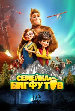 Семейка Бигфутов / Bigfoot Family (2020)