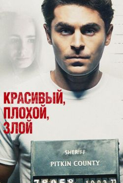 Красивый, плохой, злой / Extremely Wicked, Shockingly Evil and Vile (2018)