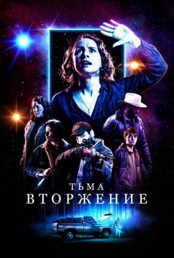 Тьма: Вторжение / Dark Encounter (2019)