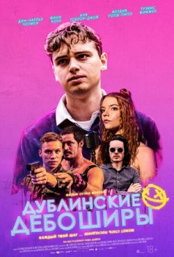 Дублинские дебоширы / Here Are the Young Men (2019)