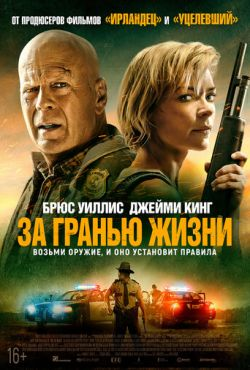 За гранью жизни / Out of Death (2021)
