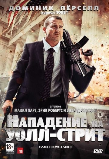 Нападение на Уолл-стрит / Bailout: The Age of Greed (2013)