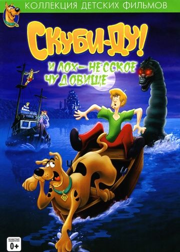 Скуби Ду и Лох-несское чудовище / Scooby-Doo and the Loch Ness Monster (2004)