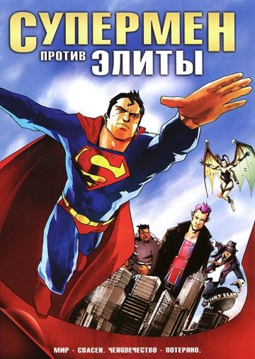 Супермен против Элиты / Superman vs. The Elite (2012)