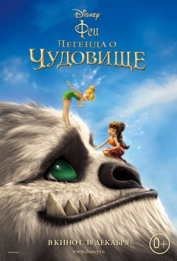 Феи: Легенда о чудовище / Tinker Bell and the Legend of the NeverBeast (2014)