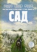 Сад (2008)