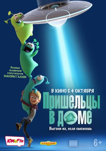 Пришельцы в доме / Luis and His Friends from Outer Space (2018)